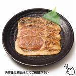 全農 国産 豚ロース味噌漬け 神奈川とん漬け 170g1パック【午前便のみ】