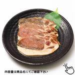 全農 国産 豚ロース味噌漬け 千葉二六みそ使用 170g1パック