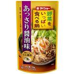 野菜鍋 あっさり醤油味 750g 1袋