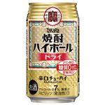 宝酒造 焼酎ハイボール ドライ 350ml