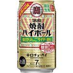 宝酒造 焼酎ハイボール強烈りんごサイダー割り 350ml