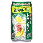 宝酒造 極上レモンサワー瀬戸内レモン 350ml