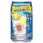 宝酒造 極上レモンサワーつけ込み塩レモン 350ml