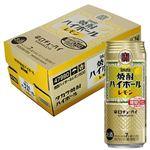 【ケース販売】宝酒造 焼酎ハイボールレモン 500ml×24