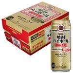 【ケース販売】宝酒造 焼酎ハイボールドライ 500ml×24