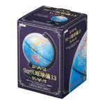 デビカ グローバ地球儀13