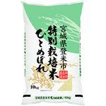 神明 宮城県産 特別栽培米ひとめぼれ 10kg【10/24(日)までの配送】