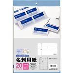 スリーエム ジャパン エーワン 名刺用紙10面ホワイトマット紙 ミシン目加工で切り離すタイプ 20シート