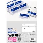 スリーエム ジャパン エーワン 名刺用紙10面ホワイトマット紙 ミシン目加工で切り離すタイプ 100シート