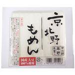 京とうふ藤野 木綿とうふ 250g