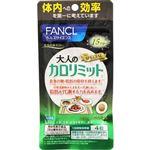 ファンケル 大人のカロリミット 60粒(15日分)(機能性表示食品)