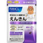 ファンケル えんきん 60粒(機能性表示食品)