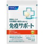 ファンケル 免疫サポート チュアブルタイプ 60g 30日分(60粒)