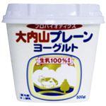 大内山酪農 プレーンヨーグルト 500g