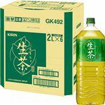 【ケース販売】キリンビバレッジ 生茶 2L×6本