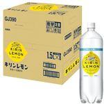 【ケース販売】キリンビバレッジ キリンレモン 1500ml×8