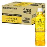 【ケース販売】キリンビバレッジ 午後の紅茶レモンティー 500ml×24※お1人様1ケース限り