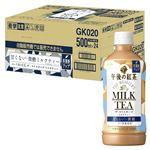 【ケース販売】キリンビバレッジ 午後の紅茶ザ・マイスターズミルクティー 500ml×24