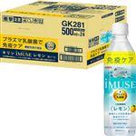 【ケース販売】キリンビバレッジ イミューズレモン 500ml×24