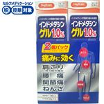 ◆ 【第2類医薬品】新新薬品工業 ハピコム プロナインドメタシンゲル1.0% 35g×2個