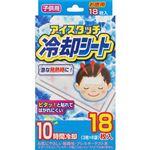 白金製薬 ハピコム アイスタッチ 子供用 18枚(3枚×6袋)