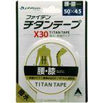 ファイテン チタンテープ X30(伸縮タイプ)5.0cm×4.5m