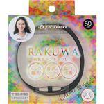 ファイテン RAKUWA磁気チタンネックレス 50cm 1個