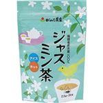 がんこ茶家 ジャスミン茶テトラティーバッグ 2.5g×20