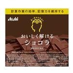 アサヒ おいしく解けるショコラ 46g
