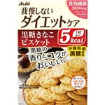 アサヒグループ食品 リセットボディ 黒糖きなこビスケット 88g(22g×4袋)