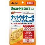 アサヒグループ食品 ディアナチュラスタイル ナットウキナーゼ×αーリノレン酸・EPA・DHA 20粒