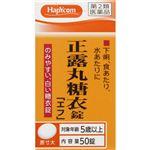 【第2類医薬品】渡辺薬品工業 ハピコム 正露丸糖衣錠「エフ」 50錠