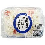 サンデリックフーズ 麺名人 食塩ゼロうどん2玉 180g×2