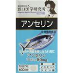 明治薬品 アンセリン 31.5g(350mg×90粒)