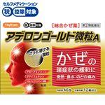 【指定第2類医薬品】米田薬品工業 ハピコム アデロンゴールド微粒A 46包