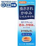【指定第2類医薬品】ジャパンメディック ハピコム マイゼロックL 50ml