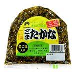 オギワラ ごま高菜 220g