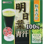 ユーワ 明日葉青汁100% 50g(2.5g×20包)