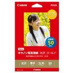 キヤノン 写真用紙・光沢ゴールド2L版50枚 品番 GL-1012L50