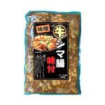 【冷凍】牛シマチョウ 味付け味噌 400g