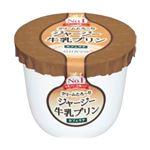 オハヨー乳業 ジャージー牛乳プリン カフェラテ 115g