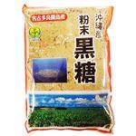 カンバヤシ 沖縄産粉末黒糖 300g