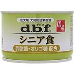 【ペット用】デビフペット シニア食 乳酸菌・オリゴ糖 配合 150g