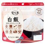 アルファー食品 安心米 白飯 100g
