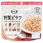 アルファー食品 安心米 野菜ピラフ 100g