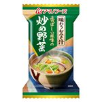 アマノフーズ 味わうおみそ汁 炒め野菜 1食入