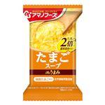 アマノ うまみたまごスープ 1食