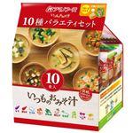 アマノ いつものおみそ汁 10種バラエティセット 10食