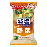 アマノフーズ 減塩いつものおみそ汁 野菜 1食