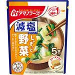 アマノ 減塩うちのおみそ汁 野菜 5食